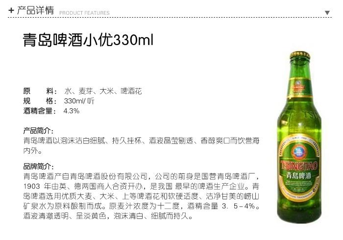 青岛啤酒选用优质大麦、大米、上等啤酒花和软硬适度、洁净甘美的天然矿泉水为原料酿制而成。酒液清澈透明、呈淡黄色,泡沫清白、细腻而持久。每一瓶酒,都蕴有深厚恒久的醇脂沉香。严选优质原料。确保每一滴酒液都珍贵纯正,香澈沁心。传奇御酿,珍纯传承。