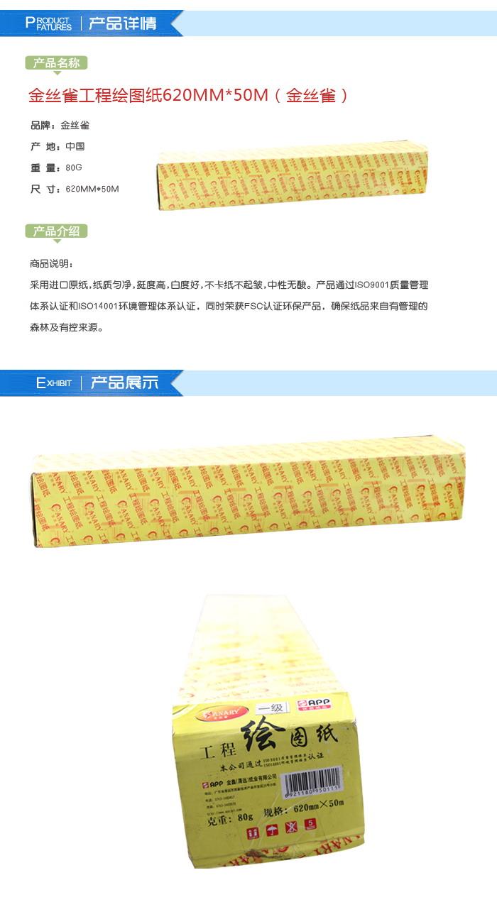 金丝雀 工程绘图纸 620mm 50m