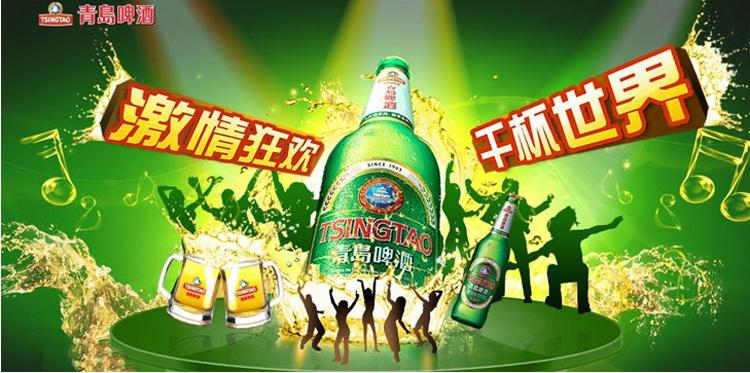 """""""青岛""""啤酒-大优600ml/瓶"""
