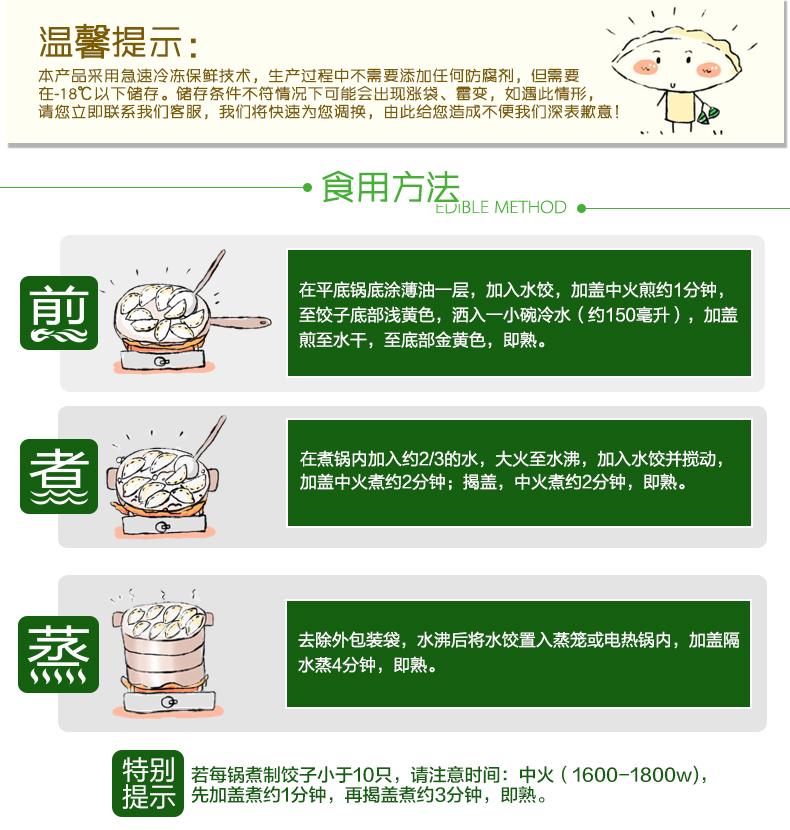三全三鲜水饺450g
