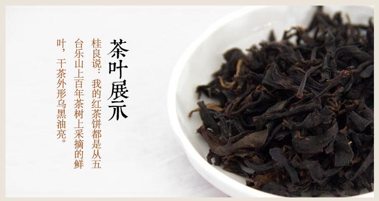 古树红茶饼 350g