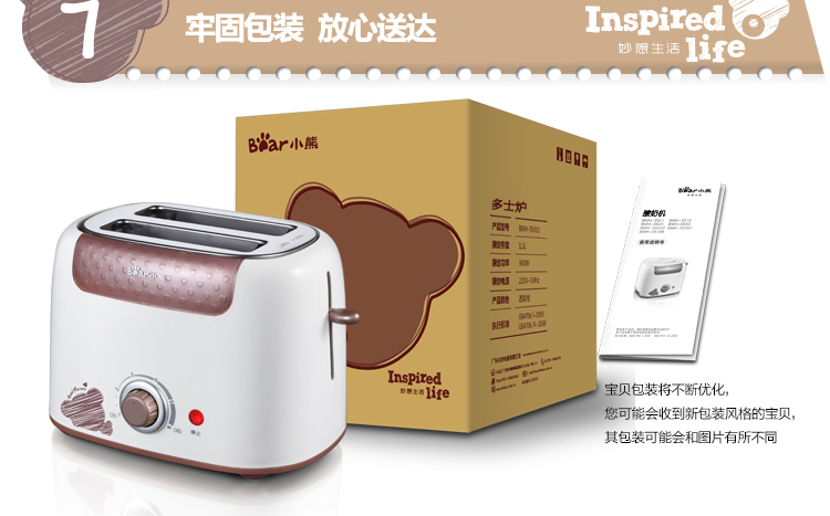 小熊烤面包机用法图解
