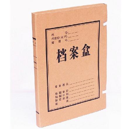 牛卡纸档案盒1厘米