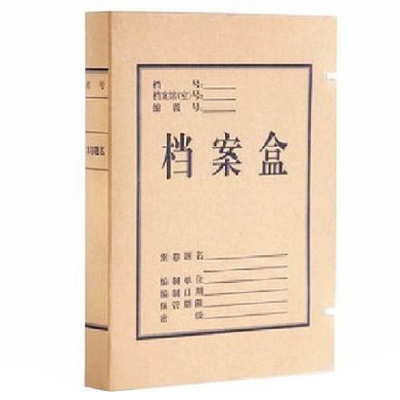 牛卡纸档案盒3厘米