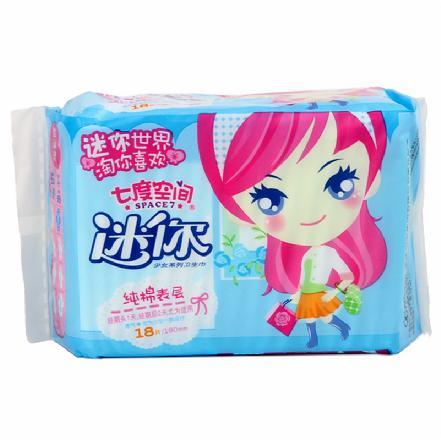 七度空间少女系列纯棉超薄迷你卫生巾18片装(180mm)