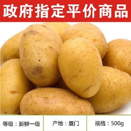 [平价]土豆(马铃薯) 每单限购5斤
