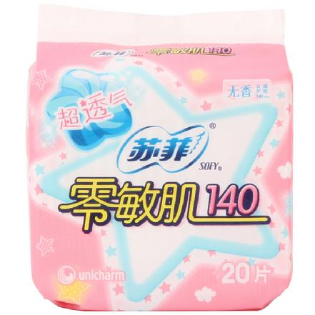 苏菲零敏肌-丝薄柔滑20片(无香)护垫