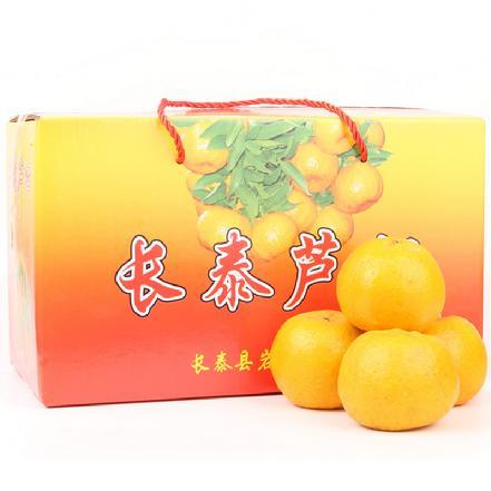 正宗长泰岩溪镇芦柑(含箱10.5斤)