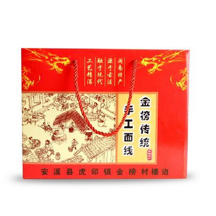 """[原生态]""""金榜""""安溪传统手工线面5斤(礼盒装)"""
